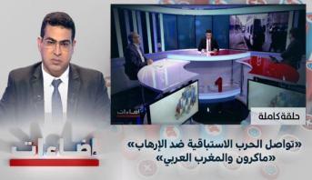 """اضاءات > """"تواصل الحرب الاستباقية ضد الإرهاب"""" و """"ماكرون والمغرب العربي"""""""