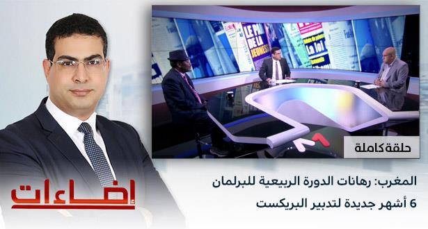 المغرب: رهانات الدورة الربيعية للبرلمان / 6 أشهر جديدة لتدبير البريكست