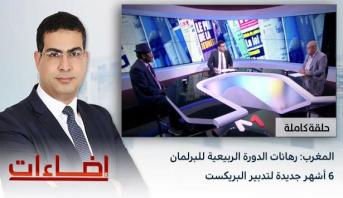 اضاءات > المغرب: رهانات الدورة الربيعية للبرلمان / 6 أشهر جديدة لتدبير البريكست