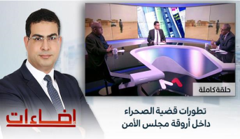 إضاءات > تطورات قضية الصحراء داخل أروقة مجلس الأمن - الأزمة البرلمانية بالجزائر