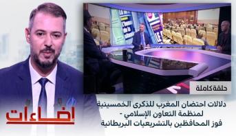 إضاءات > دلالات احتضان المغرب للذكرى الخمسينية لمنظمة التعاون الإسلامي - فوز المحافظين بالتشريعيات البريطانية