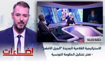 """إضاءات > الاستراتيجية الفلاحية الجديدة """"الجيل الأخضر"""" - تعثر تشكيل الحكومة التونسية"""