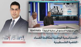 إضاءات > الاستراتيجية الوطنية لمكافحة الفساد - القضية الفلسطينية