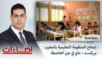 """اضاءات > إصلاح المنظومة التعليمية بالمغرب – """"بريكست"""" ، ماي في عين العاصفة"""
