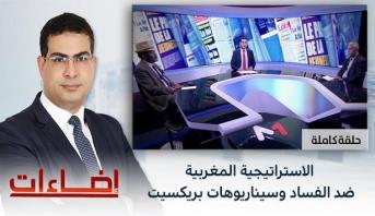 """إضاءات > الاستراتيجية المغربية ضد الفساد - سيناريوهات """"بريكسيت"""""""