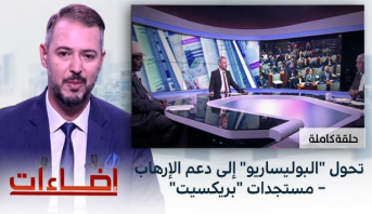 """إضاءات > الأمم المتحدة تجدد دعهما للمسار السياسي في قضية الصحراء المغربية- إتفاق لإيقاف عملية """"نبع السلام"""" في سوريا"""