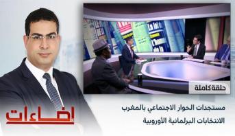 اضاءات > مستجدات الحوار الاجتماعي بالمغرب -  الانتخابات البرلمانية الأوروبية