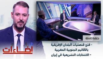 إضاءات > فتح قنصليات البلدان الإفريقية بالأقاليم الجنوبية المغربية – الانتخابات التشريعية في إيران