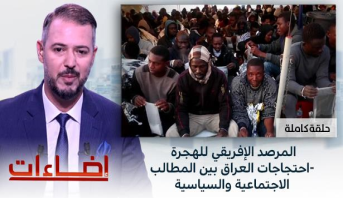 إضاءات > المرصد الإفريقي للهجرة - احتجاجات العراق بين المطالب الاجتماعية والسياسية