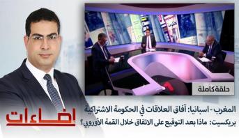 اضاءات > المغرب - اسبانيا: آفاق العلاقات في الحكومة الاشتراكية & بريكسيت:  ماذا بعد التوقيع على الاتفاق خلال القمة الأوروبي؟