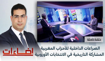 اضاءات > الصراعات الداخلية للأحزاب المغربية و المشاركة التاريخية في الانتخابات الأوروبية
