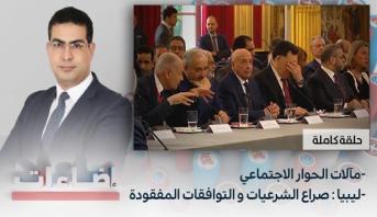 اضاءات > مآلات الحوار الاجتماعي - ليبيا : صراع الشرعيات و التوافقات المفقودة