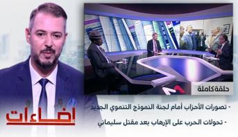 إضاءات > تصورات الأحزاب أمام لجنة النموذج التنموي الجديد - تحولات الحرب على الإرهاب بعد مقتل سليماني
