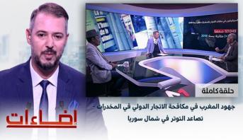 إضاءات > جهود المغرب في مكافحة الاتجار الدولي في المخدرات - تصاعد التوتر في شمال سوريا