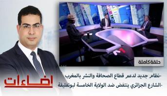 اضاءات > نظام جديد لدعم قطاع الصحافة والنشر بالمغرب  -  الشارع الجزائري ينتفض ضد الولاية الخامسة لبوتفليقة