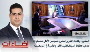 اضاءات > المغرب: رهانات التقرير السنوي للمجلس الأعلى للحسابات & ما هي حظوظ  الديمقراطيين للفوز بالأغلبية في الكونغرس؟