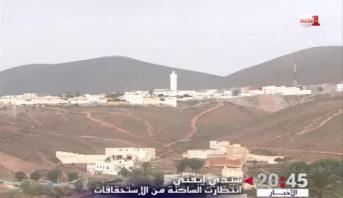 سكان سيدي إيفني ينتظرون تحريك عجلة التنمية في مدينتهم بعد الانتخابات
