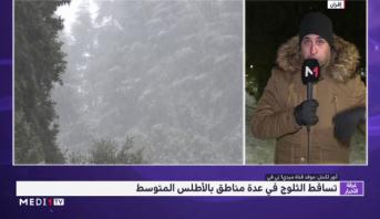 الوضع في مدينة إفران بعد تساقط الثلوج