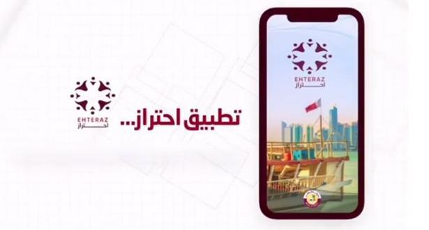 """قطر تقر إلزامية تثبيت تطبيق على الهواتف الذكية لرصد حالات """"كورونا"""""""