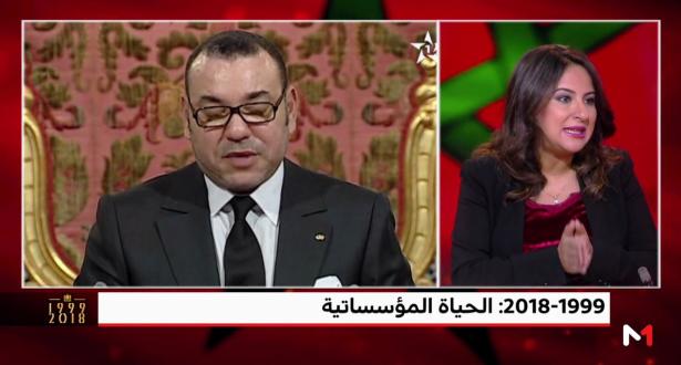 برنامج خاص .. الإصلاحات المؤسساتية بالمغرب خلال الـ 19 سنة الماضية