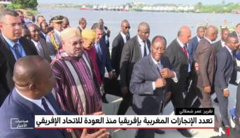 تعدد الإنجازات المغربية بإفريقيا منذ العودة للاتحاد الإفريقي