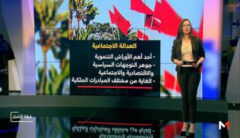 شاشة تفاعلية.. جهود المغرب في مسار تحقيق العدالة الاجتماعية