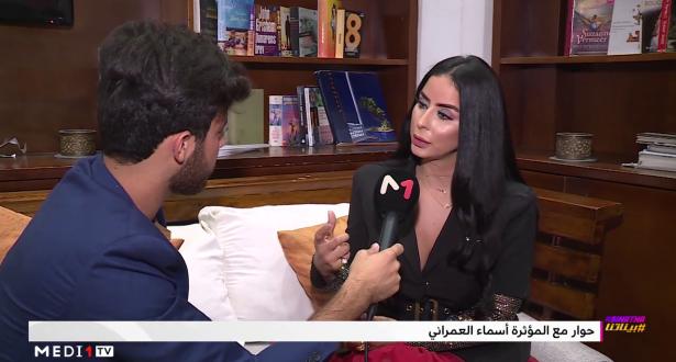 حوار..ماذا تغير في حياة أسماء العمراني بعد الطلاق؟