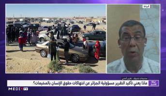 تحليل .. الأمم المتحدة تفضح انتهاكات الجزائر في تندوف