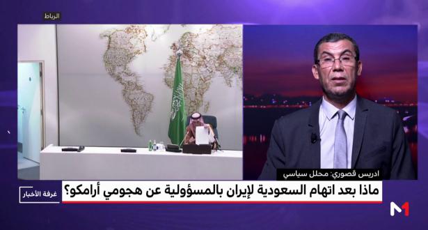 تحليل .. ماذا بعد اتهام السعودية لإيران بالمسؤولية عن هجومي أرامكو؟