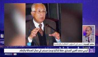 كرسي محمد العربي المساري.. حفظ للذاكرة وبحث مستمر في مجال الصحافة والإعلام