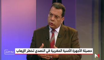 تحليل.. حصيلة الأجهزة الأمنية المغربية في التصدي لخطر الإرهاب