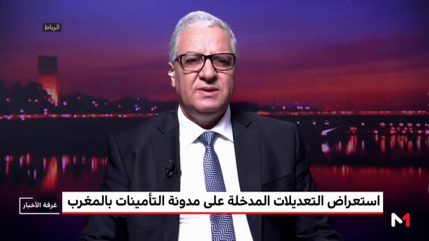 قراءة في سوق التأمينات المغربية ودورها الاقتصادي والاجتماعي