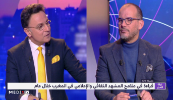 أبرز المحطات والنشاطات الثقافية والإعلامية في المغرب لعام 2019