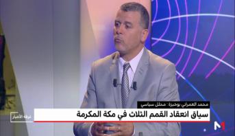 العمراني بوخبزة يحلل أبعاد وسياق القمم الثلاث بالسعودية