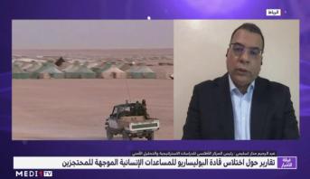 اسليمي: تقارير عن تواطؤ البوليساريو والجيش الجزائري في اختلاس المساعدات
