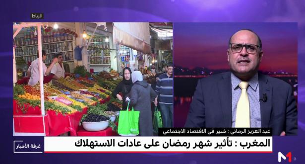 كيف يؤثر ارتفاع الاستهلاك خلال شهر رمضان على الأسعار؟