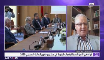 محمد الشرقي يقدم قراءة في الإجراءات والفرضيات الواردة في مشروع قانون المالية التعديلي 2020