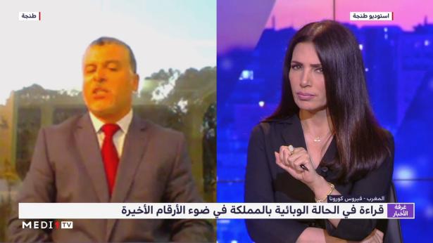 العمراني بوخبزة يقدم قراءة في الحالة الوبائية بالمملكة على ضوء الأرقام الأخيرة