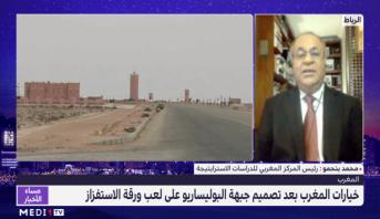 محمد بنحمو يتحدث عن خيارات المغرب في ظل استمرار استفزازات البوليساريو في منطقة الكركرات