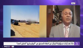 """تحليل.. ماذا بعد إثبات مسؤولية الجزائر عن اختفاء المنشق عن """"البوليساريو"""" الخليل أحمد؟"""