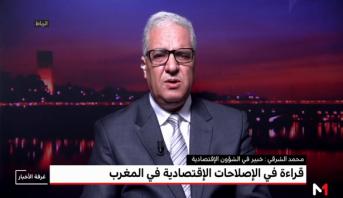 تحليل .. عين المؤسسات الدولية على مشاريع المغرب التنموية