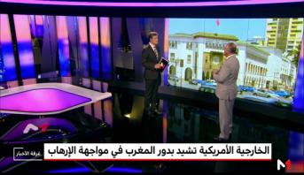 بنحمو وقراءة في تقرير أمريكي يشيد بدور المغرب في ضمان الاستقرار في إفريقيا