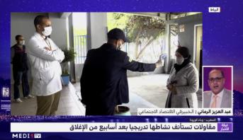 تحليل .. التدابير المتخذة لإنجاح المرحلة الجديدة بعد رفع الحجر الصحي بالمغرب
