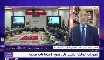 محمد بنحمو يتحدث عن تطورات الملف الليبي على ضوء اجتماعات طنجة