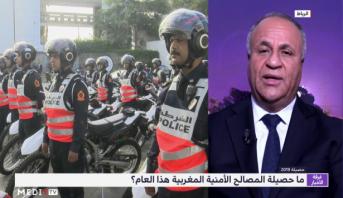 قراءة في الحصيلة الأمنية المغربية لعام 2019