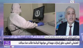 الطيب حمضي وقراءة في مستجدات الوضعية الوبائية بالمغرب في ظل ارتفاع عدد الإصابات والوفيات