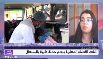 ضيف التحرير .. إكرام غالب تتحدث لميدي1تيفي عن حملة طبية لائتلاف الأطباء المغاربة بالعاصمة السينغالية