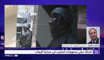 بنحمو يحلل .. فعالية أمنية واعتراف دولي بمجهودات المغرب في محاربة الإرهاب