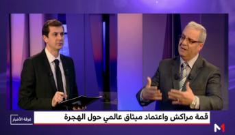 تحليل .. دور المغرب في معالجة إشكالية الهجرة