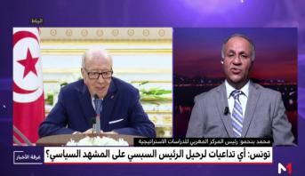 تحليل .. أي تداعيات لرحيل الرئيس السبسي على المشهد السياسي التونسي؟